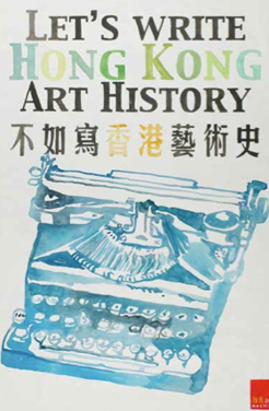 Wong Wai Yin, Hong Kong Art Archive Poster Courtesy of Wong Wai Yin