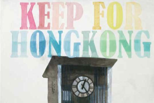 Wong Wai Yin, Hong Kong Art Archive Poster