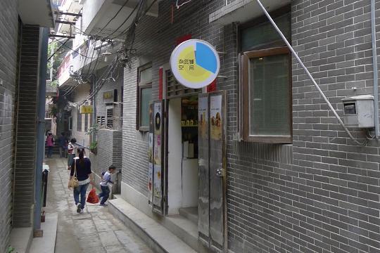 杂货铺·空间,位于小洲村的一条小巷子里。