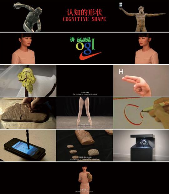 《认知的形状》,2013年,3屏高清数码录像,彩色,有声,8分12秒
