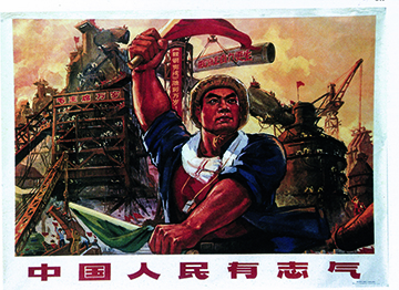 Wuhan Steel Workers Creative Group, Chinese People Have Ambition, propaganda painting