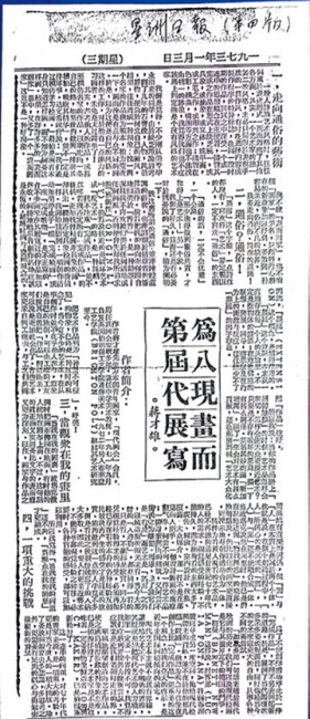 """Written on the Occasion of the 8th Modern Art Exhibition,""published in Sin Chew Daily, January 3, 1973"