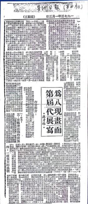 刊登在1973年1月3日《星洲日报》上的文章《为第八届现代画展而写》