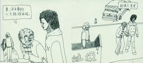 《回家 No.2》(局部),2010年,纸上墨水,29 × 21 厘米