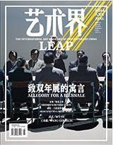 艺术界28期封面