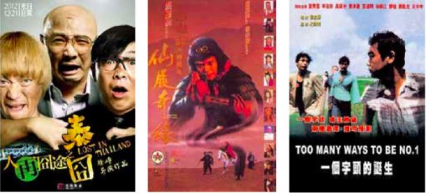 《泰囧》、《大话西游之圣天取经》、《一个字头的诞生》电影海报