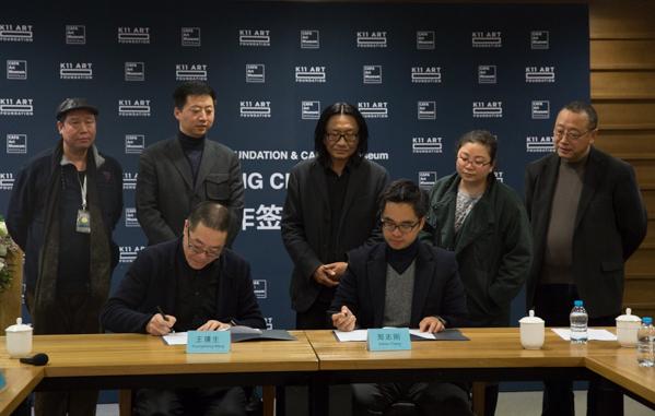 K11艺术基金会与中央美术学院美术馆三年战略合作签约仪式现场