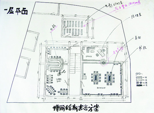Xu Tan, The Alterations and Extensions of No. 14 Sanyu Rd., Guangzhou, 1994, floorplan for bookstore