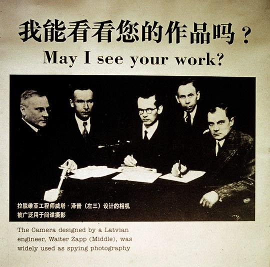 颜磊,《我能看看您的作品吗?》,1997年,印刷品