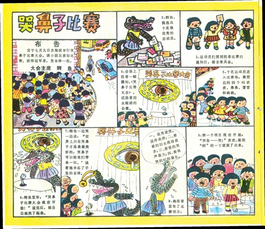 温泉源,《哭鼻子比赛》,1981年,插图,《武汉儿童》杂志1981年四月号