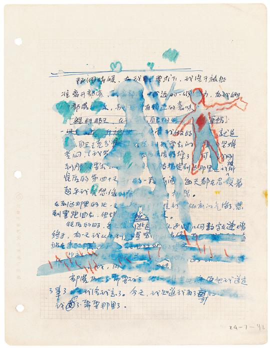 《无题》,1992年,墨水、纸,27.8 × 21.4 厘米