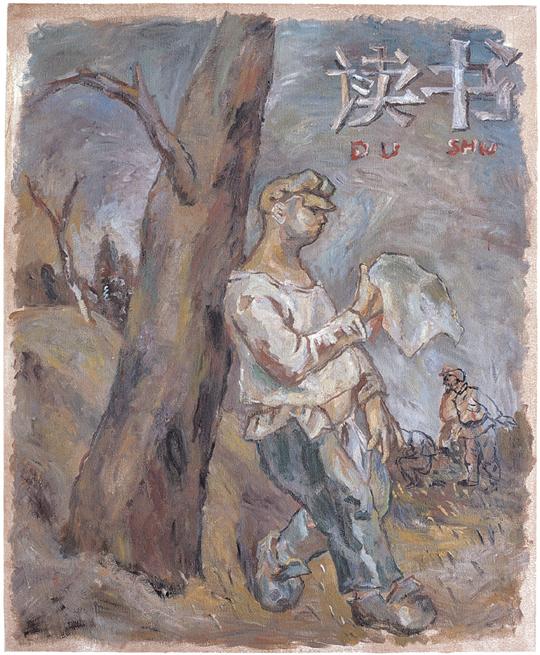 《读书》,1993年,布面油彩, 180×140 厘米