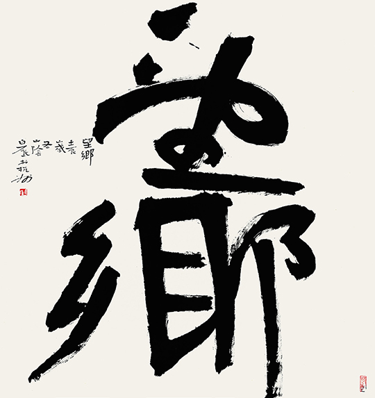 Bai Di, Looking Homeward, 2012, calligraphy, 96 x 89 cm