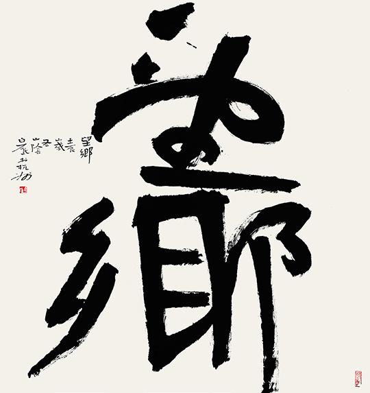 白砥, 《望乡》, 2012年, 书法, 96 × 89 厘米