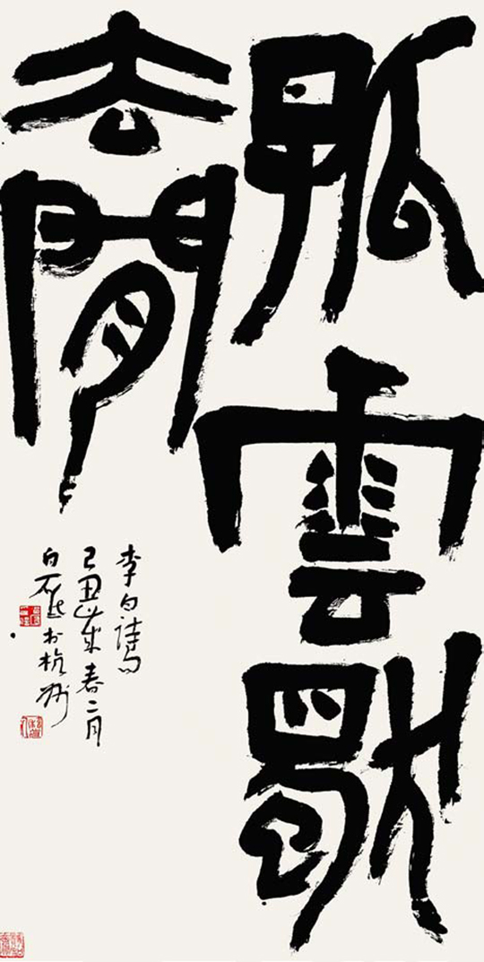 Bai Di, Li Bai's Poem: Sitting Alone in Face of Mount Jingting, 2009, calligraphy, 136 x 68 cm