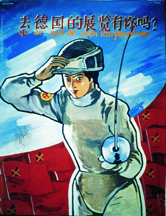 颜磊, 《去德国的展览有你吗?》, 1996年, 布面丙烯, 120 × 60 厘米