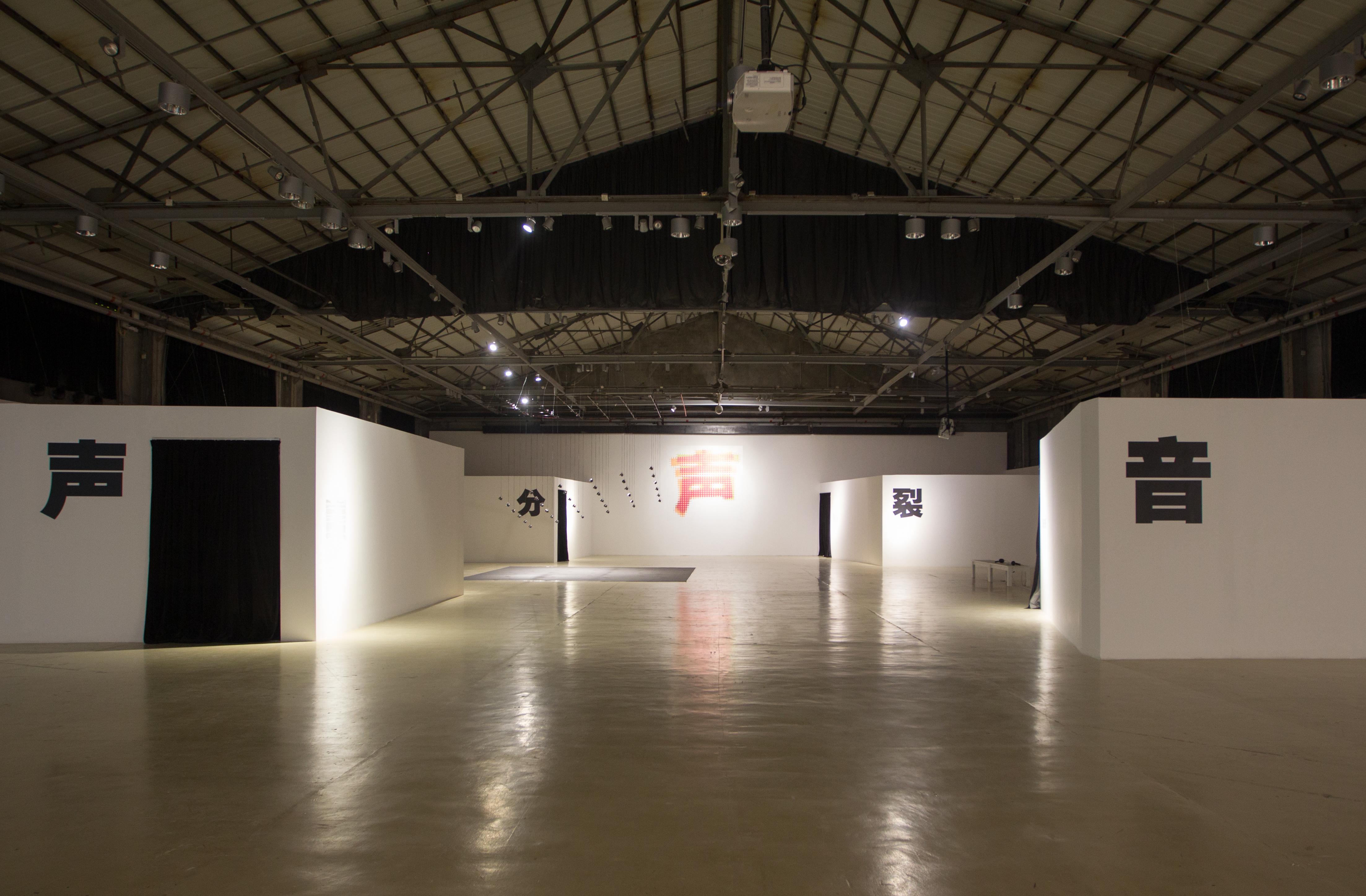 """Installation view of """"Schizophonia,"""" 2015. Courtesy OCAT Shenzhen"""