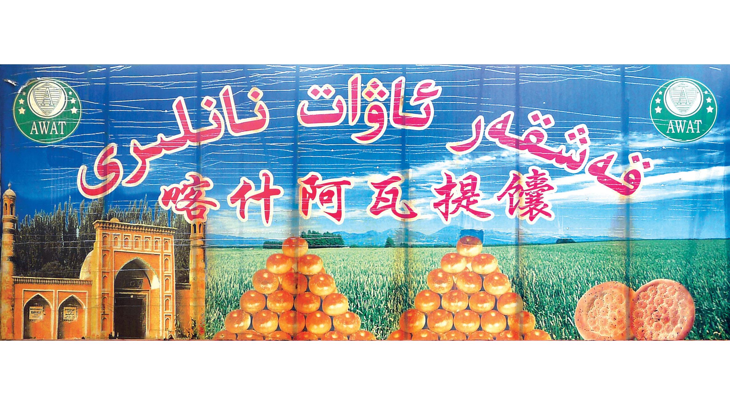 """新疆自治区的广告牌,上书""""喀什阿瓦提(农家)馕"""